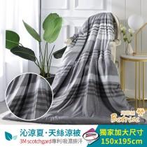 鋪棉涼被/四季被5X6.5尺|3M專利天絲吸濕排汗|絲慕