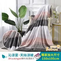 鋪棉涼被/四季被5X6.5尺|3M專利天絲吸濕排汗|暮尚