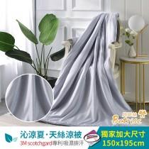 鋪棉涼被/四季被5X6.5尺|3M專利天絲吸濕排汗|子夜