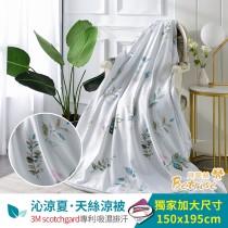 鋪棉涼被/四季被5X6.5尺|3M專利天絲吸濕排汗|花之翼