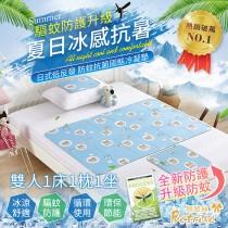 冰涼墊-雙人1床1枕1坐|100%涼感固態凝膠|升級驅蚊防護-日本夯熱銷防蚊抗菌固態凝膠持久冰涼墊