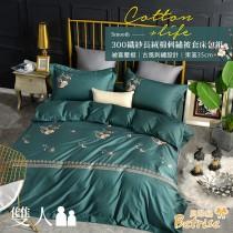被套床包組-雙人|300織100%精梳長絨棉|瓔珞綠(贈寢具專用洗滌袋x1)