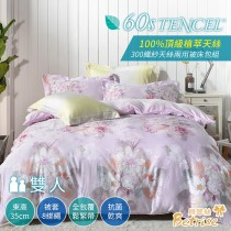 兩用被床包組-雙人|300織紗100%天絲|露香栖