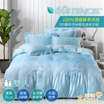 兩用被床包組-雙人|300織紗100%天絲|蔓芷-藍