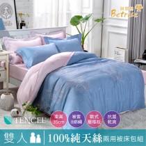 【Betrise萊茵-藍】雙人-植萃系列100%奧地利天絲四件式兩用被床包組