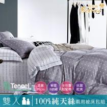 【Betrise星空微塵】雙人-植萃系列100%奧地利天絲四件式兩用被床包組