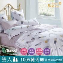 【Betrise純白信羽】雙人-植萃系列100%奧地利天絲四件式兩用被床包組