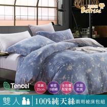 【Betrise嫣然】 雙人-植萃系列100%奧地利天絲四件式兩用被床包組