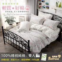 【Betrise花舞滿天】 雙人-環保印染100%精梳純棉防蹣抗菌四件式兩用被床包組