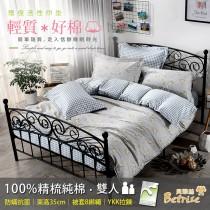 【Betrise夢羅藍】 雙人-環保印染100%精梳純棉防蹣抗菌四件式兩用被床包組