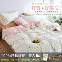 兩用被床包組-雙人|100%防蟎抗菌精梳純棉|沁意寧夏