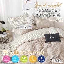 【FOCA卡布奇諾】雙人-韓風設計100%精梳純棉四件式兩用被床包組