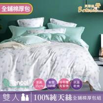 【Betrise唯綠】雙人全舖棉-植萃系列100%奧地利天絲四件式兩用被厚包組