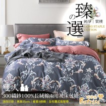 【Betrise藍敘】 臻選系列 雙人 頂級300織100%精梳長絨棉四件式兩用被床包組