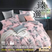 【Betrise楓嵐】 臻選系列 雙人 頂級300織100%精梳長絨棉四件式兩用被床包組