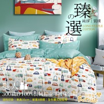 【Betrise叭叭汽車】 臻選系列 雙人 頂級300織100%精梳長絨棉四件式兩用被床包組