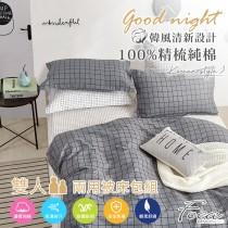 兩用被床包組-雙人|100%精梳純棉|森活