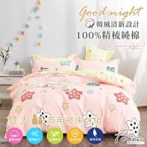 兩用被床包組-雙人|100%精梳純棉|閃亮星