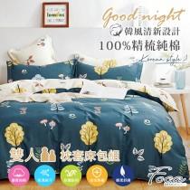 薄枕套床包組-雙人|100%精梳純棉|童話國度