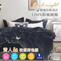 薄枕套床包組-雙人|100%精梳純棉|純真年代-黑