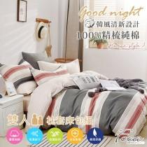 薄枕套床包組-雙人|100%精梳純棉|夢途彼端