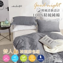 薄枕套床包組-雙人|100%精梳純棉|森活
