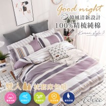 薄枕套床包組-雙人|100%精梳純棉|多瑙河