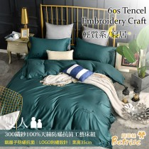 兩用被床包組-雙人 300織紗60支天絲 LOGO系列-墨然綠