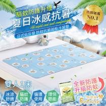 冰涼墊-雙人90x140cm|100%涼感固態凝膠|升級驅蚊防護-日本夯熱銷防蚊抗菌固態凝膠持久冰涼墊