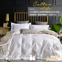 被套床包組-特大(被套8X7尺)|300織紗100%精梳長絨棉|鎖鏈系列-典雅白(贈寢具專用洗滌袋X1)