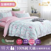 【Betrise青荷】特大全舖棉-植萃系列100%奧地利天絲四件式兩用被厚包組