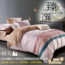 【Betrise時光荏苒】 臻選系列 特大 頂級300織100%精梳長絨棉四件式兩用被床包組