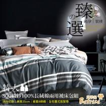 【Betrise北島初情】 臻選系列 特大 頂級300織100%精梳長絨棉四件式兩用被床包組-被套8x7尺