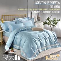 薄被套床包組-特大(被套8x7尺)|500織紗精梳匹馬棉|塔拉河-藍