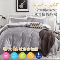 薄枕套床包組-特大|100%精梳純棉|日光傾城