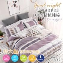 薄枕套床包組-特大|100%精梳純棉|多瑙河