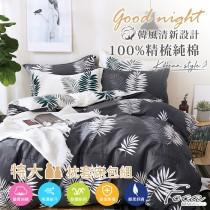 薄枕套床包組-特大|100%精梳純棉|流光