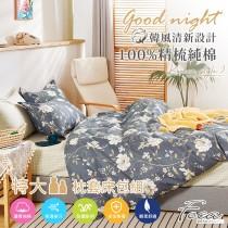 薄枕套床包組-特大|100%精梳純棉|清風伴月