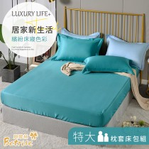【Betrise青石路上】特大-環保印染抗菌天絲素色三件式床包枕套組