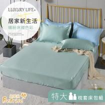 【Betrise晨暮破曉】特大-環保印染抗菌天絲素色三件式床包枕套組