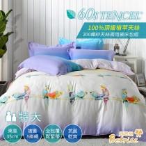 【Betrise花香啼鳥】特大-頂級植萃系列 300支紗100%天絲四件式兩用被床包組