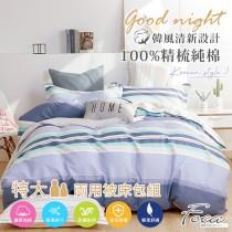 【FOCA淡藍時光】特大-韓風設計100%精梳純棉四件式兩用被床包組