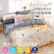 【FOCA拔呀!胡蘿蔔】特大-韓風設計100%精梳純棉四件式兩用被床包組