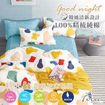 兩用被床包組-特大|100%精梳純棉|彩色七巧板