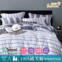 【Betrise湘夢】加大-植萃系列100%奧地利天絲四件式兩用被床包組