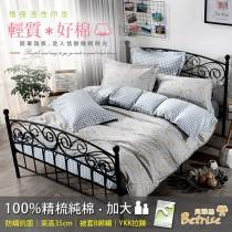 兩用被床包組-加大|100%防蟎抗菌精梳純棉|夢羅藍