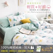 【Betrise淘氣恐龍】 加大-環保印染100%精梳純棉防蹣抗菌四件式兩用被床包組
