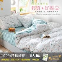 【Betrise夏意】加大-環保印染100%精梳純棉防蹣抗菌四件式兩用被床包組