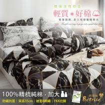 【Betrise大理石】加大-環保印染100%精梳純棉防蹣抗菌四件式兩用被床包組