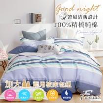 【FOCA淡藍時光】加大-韓風設計100%精梳純棉四件式兩用被床包組